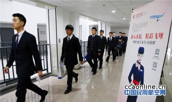 东航浙江分公司招聘乘务员、航空安全员