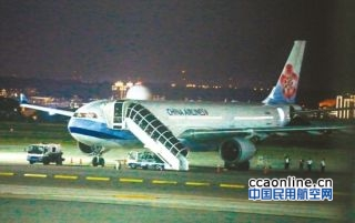 华航航班降落时机尾触地,桃园机场关闭跑道搜证