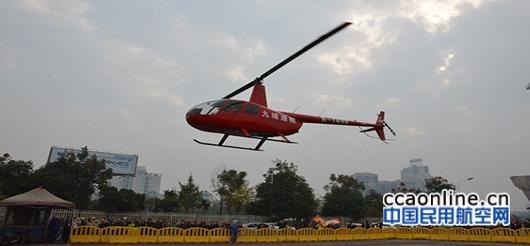 九诚通航直升机违规农林喷洒作业遭局方处罚