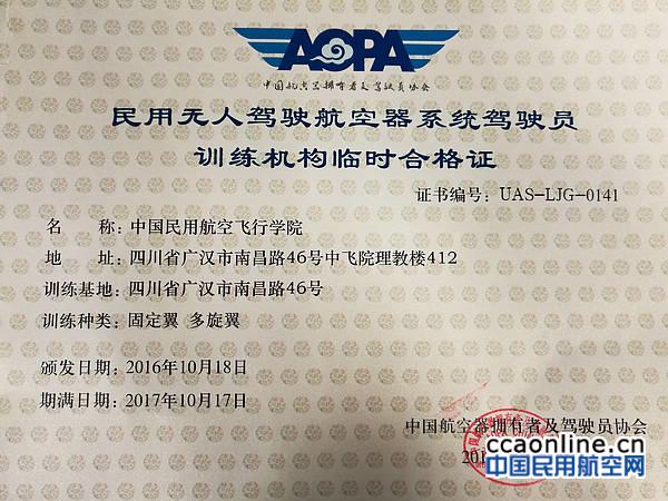 民航飞行学院获AOPA无人机驾驶员培训资质