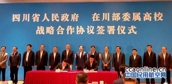 四川省与民航飞院等部委高校签署战略合作协议