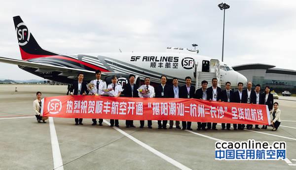 顺丰航空开通揭阳潮汕=杭州=长沙全货机航线