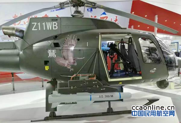 中航工业昌飞各型号直升机闪耀2016珠海航展