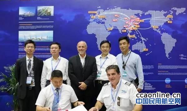 龙浩航空集团与Chinook Helicopters签署合作备忘录
