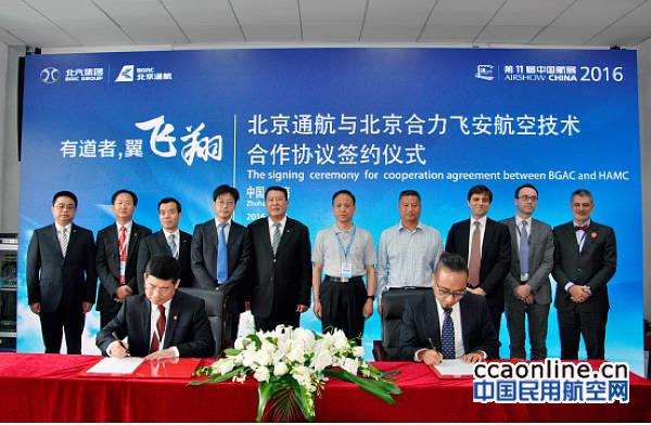 北京通航在2016珠海航展取得丰硕成果