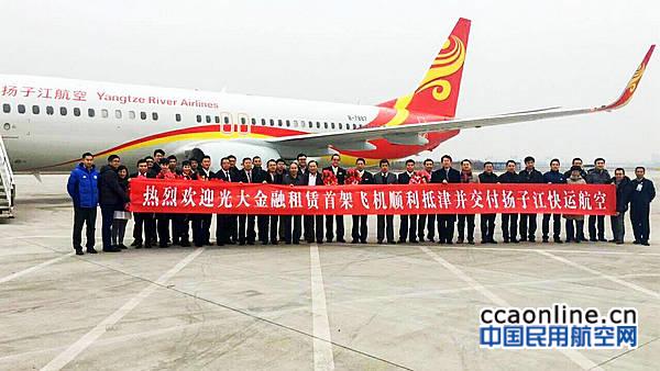 光大金融租赁向扬子江航空交付首架波音737飞机