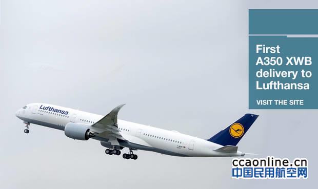 汉莎航空接收其首架空客A350-900XWB飞机