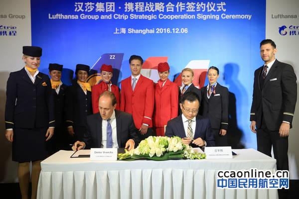 汉莎航空集团与携程签约战略合作协议
