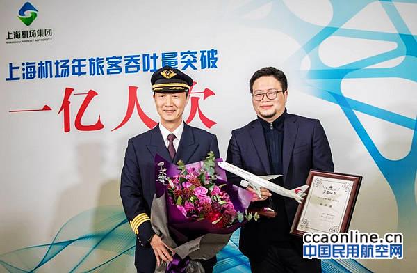 上海机场2016年旅客吞吐量突破1亿人次
