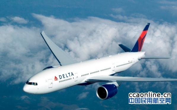 华东局行政约见美国达美航空公司