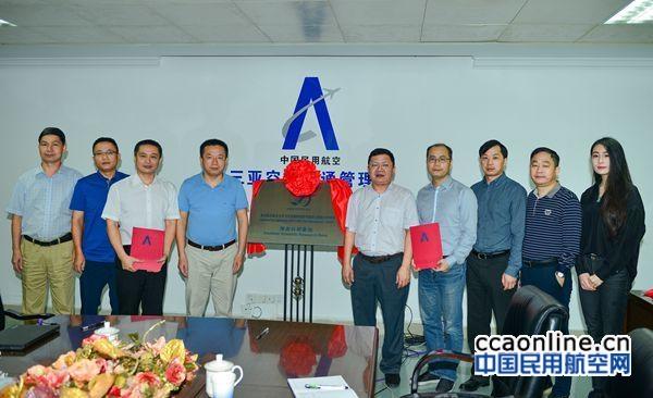 国家空管飞行流量管理技术重点实验室海南科研基地揭牌