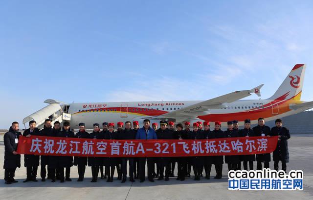 龙江航空引进两架A321飞机落户哈尔滨机场
