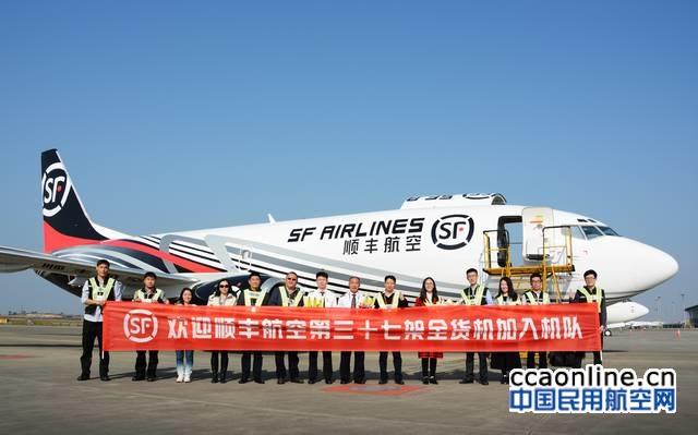 顺丰航空迎来2017首架新飞机,机队已达37架