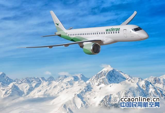 威德罗航空签购15架巴航工业E-Jets E2飞机