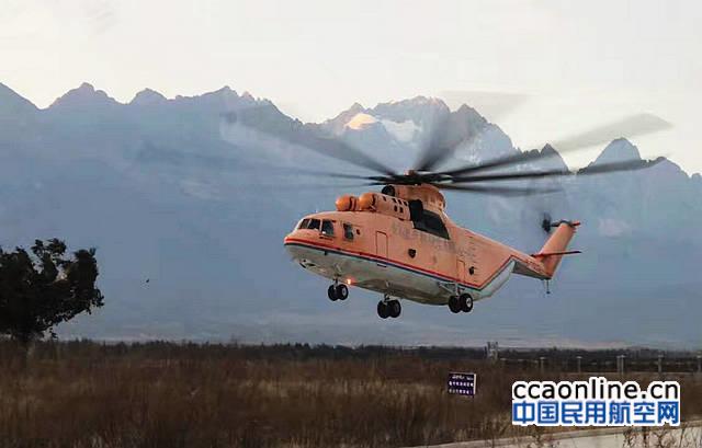 南航护林总站紧急调多架直升机赴玉龙县火场扑救