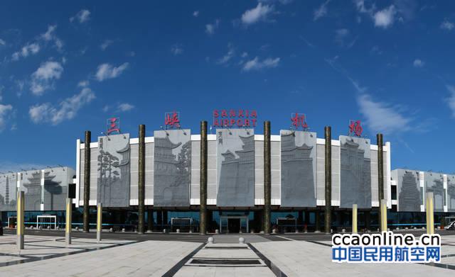 神农架机场、宜昌机场即将实施一体化协同运行