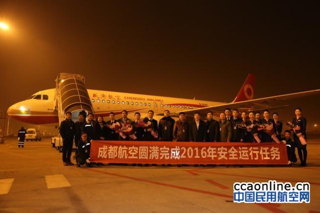 成都航空完成2016年生产经营任务,迎崭新一年