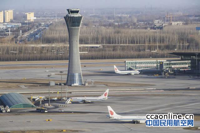 首都机场小长假期间预计运送旅客80.5万人次