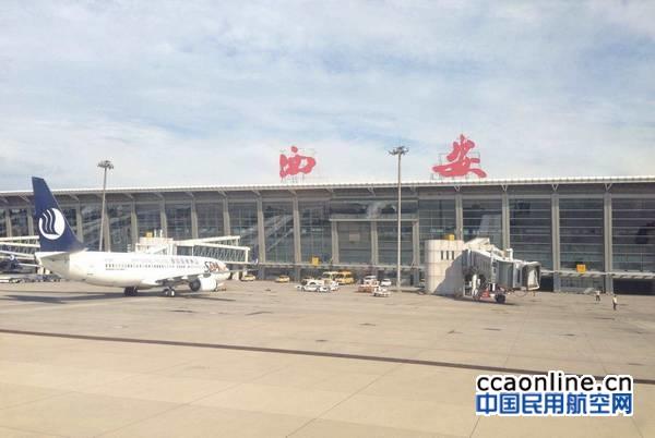 西安机场将开通至伦敦、布拉格等4条洲际航线