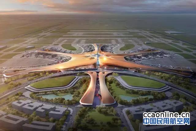 南航东航获批在北京新机场建基地,各承担40%业务量