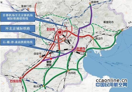 设立雄安新区背景下的京津冀世界级机场群建设的新战略