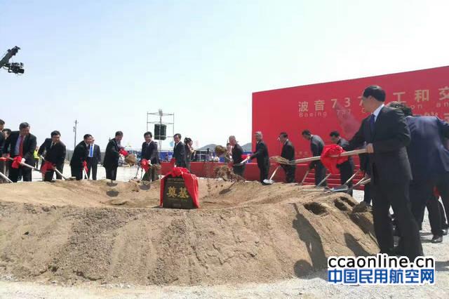 B737完工和交付中心破土动工,制造商在华竞争加剧