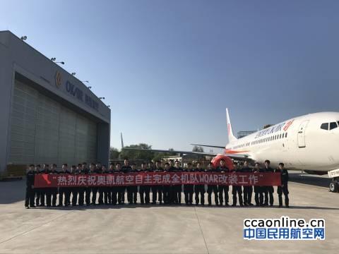 奥凯航空自主完成全机队WQAR改装工作