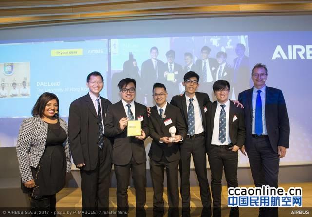 香港大学赢得空客2017年度让创意展翅高飞竞赛总冠军