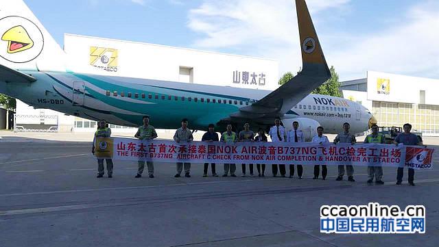 山东太古完成首架NOK AIR B737飞机C检