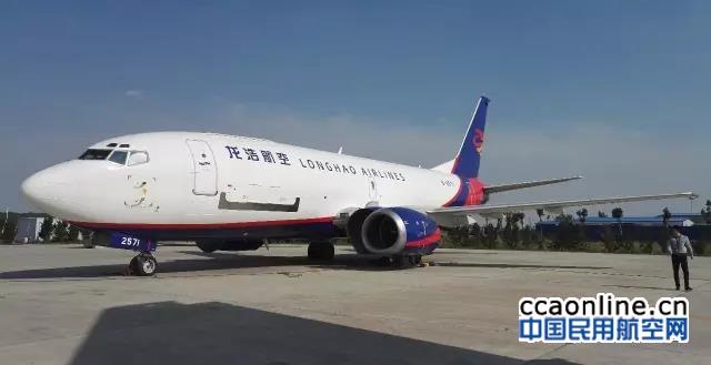 龙浩航空第三架波音B737全货机试飞成功