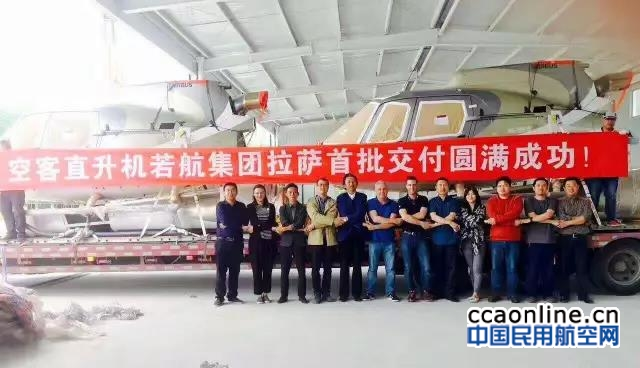 雪鹰通航首批空客H125直升机顺利运抵拉萨