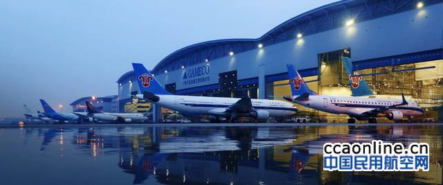 GAMECO北京大兴维修站通过FAA审核