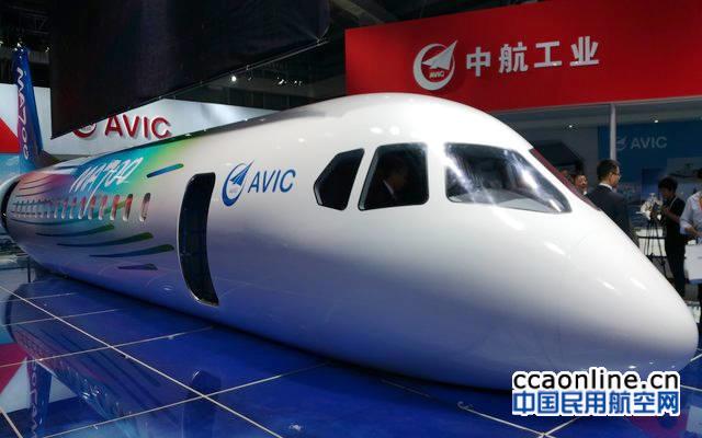 赛峰集团为新舟700支线飞机提供飞机电源系统