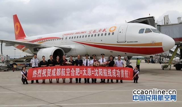 成都航空合肥-太原-沈阳航线成功首航