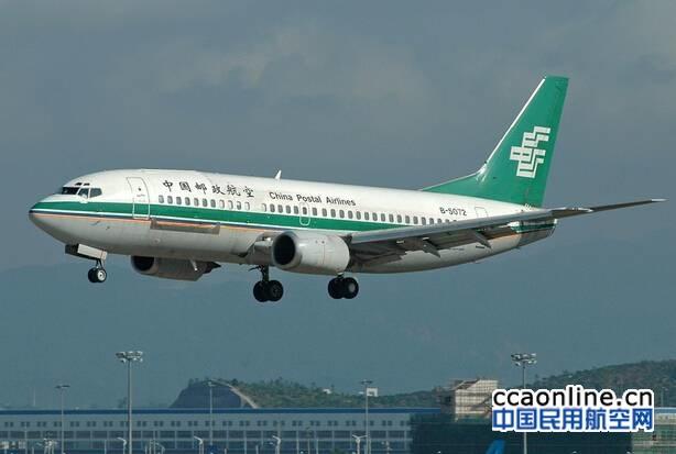 民航局行政约见中国邮政航空有限责任公司