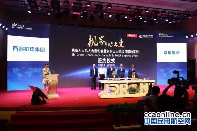西部机场集团与京东集团签订战略合作协议