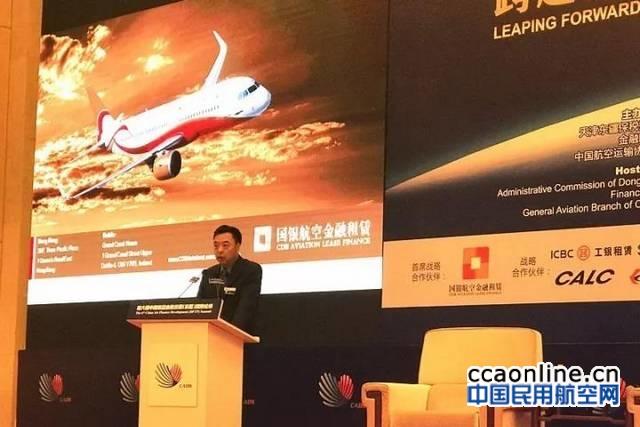 国银航空租赁荣获2017年第五届中国航空金融万户奖跨越发展奖