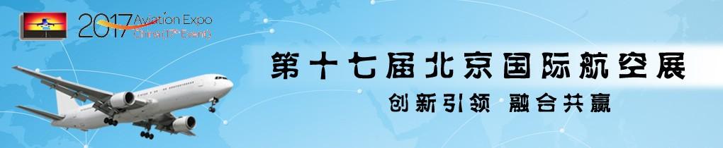 第十七届北京航展压题图1