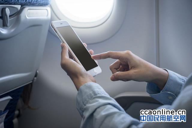 航家快评:民航局放宽机上便携式电子设备管理规定
