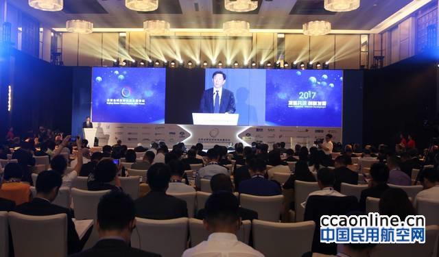 第六届北京全球友好机场总裁论坛在京召开