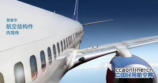 山东太古与菲舍尔航空部件签署战略合作协议