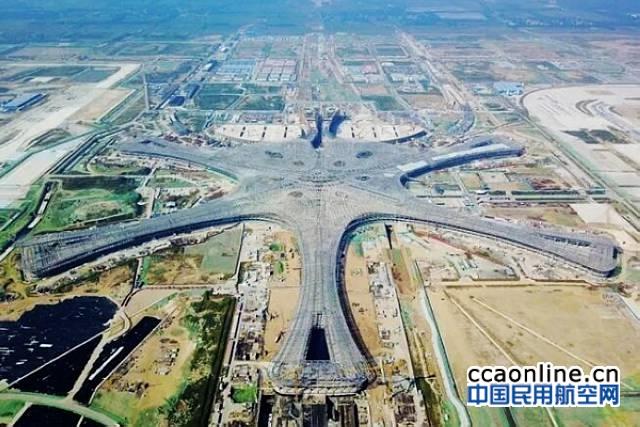 十家国内航空公司确定入驻北京新机场