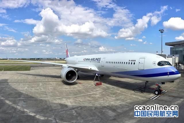 中华航空违规运输危险品被华东局处罚