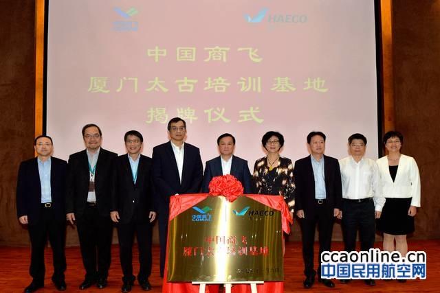中国商飞厦门太古培训基地揭牌