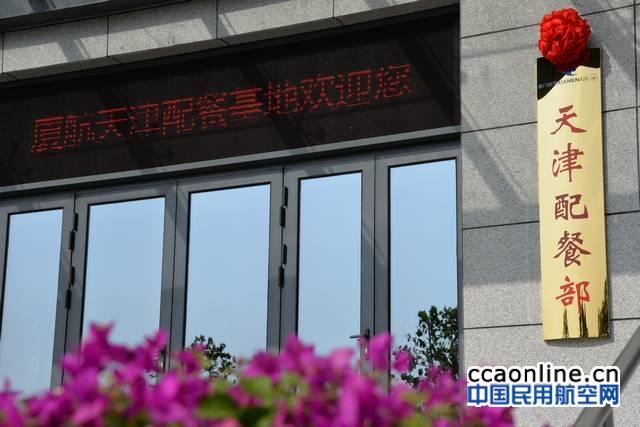 厦航天津航食配餐部正式揭牌,可每日配餐2300份