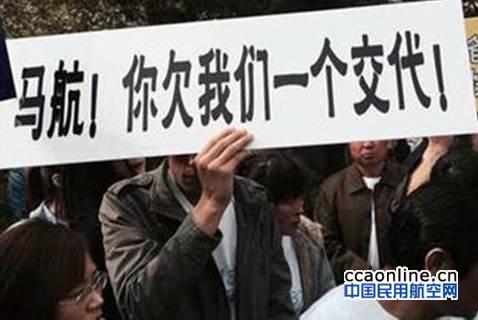"""马航案能否破解民航""""限制赔偿""""?"""