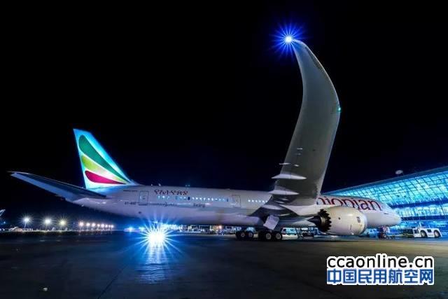 埃塞俄比亚航空波音787-9梦想客机成功首航北京
