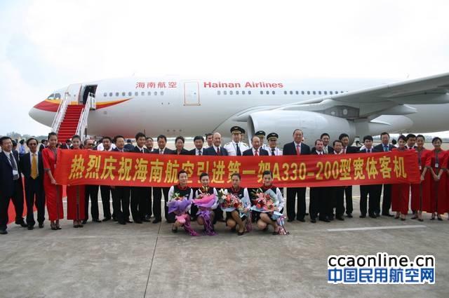 """十年磨一""""翼"""":海航A330爱与旅途的记忆"""