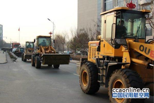 精心备战,全力做好乌鲁木齐国际机场冰雪清除准备