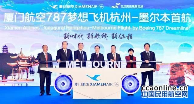 厦航开通杭州-墨尔本航线,带你10小时回到夏天